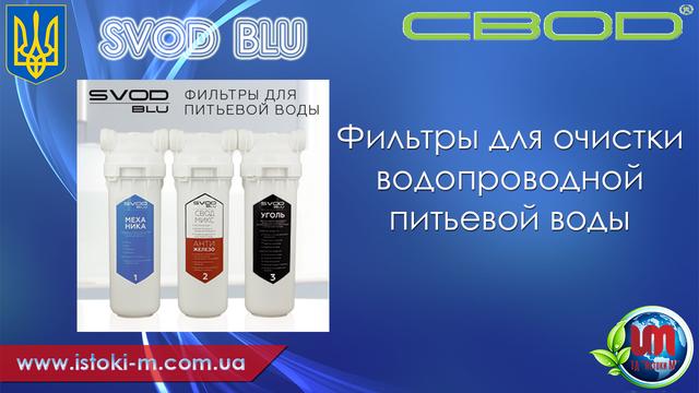 Фильтры для очистки питьевой воды SVOD BLU