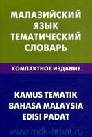 Бинти, Р.Р.  Малазийский язык. Тематический словарь
