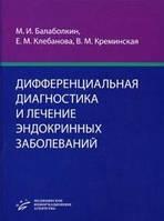 Балаболкин Дифференциальная диагностика и лечение эндокринных заболеваний