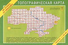 Карта топографическая районов: Луганск, Свердловск 1:100000 (180/199)