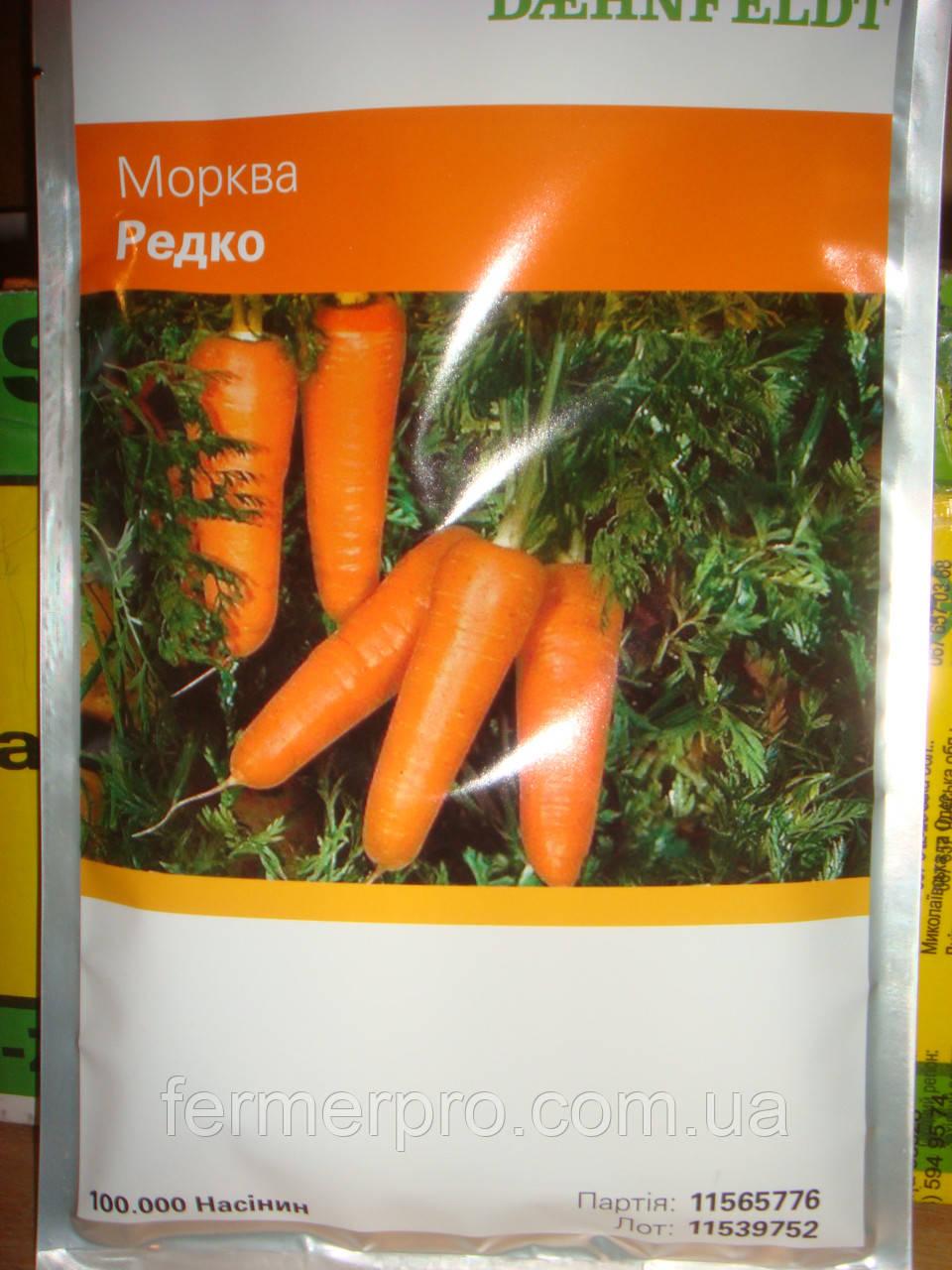 Семена моркови Редко Syngenta 100000 семян