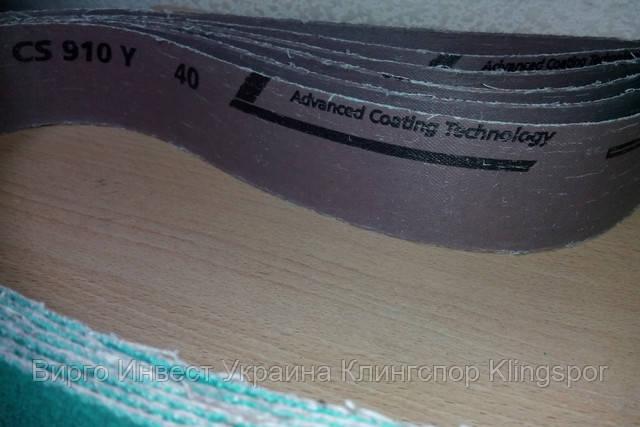 Шлифовальная лента по титану и высоколегированным сталям керамическая на Гриндер CS 910 Y ACT Klingspor