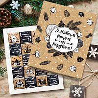 Шоколадный набор Надзвичайний Новий Рік оригинальный подарок на Новый год