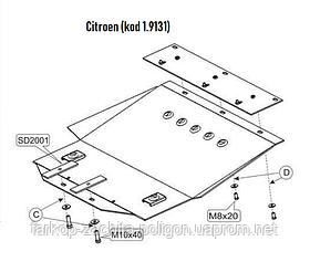 Защита картера Citroen Berlingo I (кроме 2.0HDi) с 1996-2003 г.
