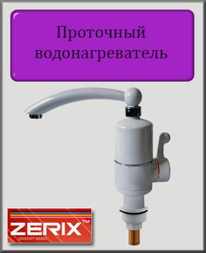 Проточный водонагреватель Zerix ELW16-E 3 kW с индикатором температуры на мойку