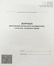 Журнал регистрации вводного инструктажа по охране труда, А4, 48 листов