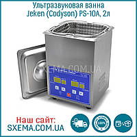 Ультразвуковая ванна Jeken (Codyson) PS-10A, 2 литра 70 Ватт