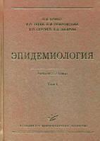 Брико Н.И., Покровский В.И. Эпидемиология в 2 томах