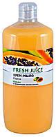 Крем-мыло Fresh Juice Papaya с увлажняющим молочком Запаска - 1 л.