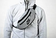 Серая бананка сумка на пояс найк (Nike), текстиль реплика