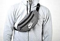 Мужская бананка сумка на пояс найк (Nike), текстиль реплика