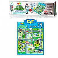 Плакат детский интерактивный Берегись автомобиля DO1000B