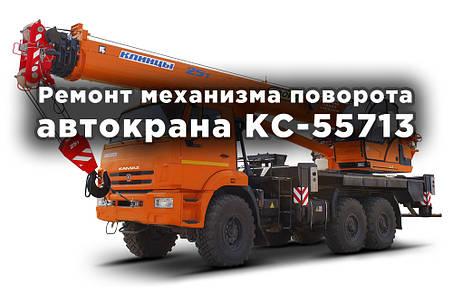 Ремонт механизма поворота автокрана КС-55713