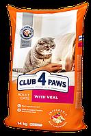Сухой корм Клуб 4 Лапы Premium для кошек и котов, с телятиной 14КГ
