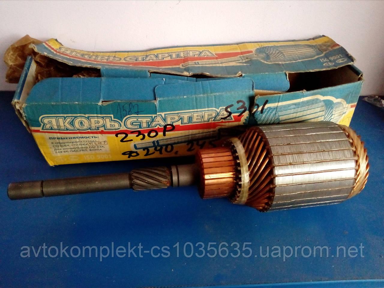Якір стартера СТ-230 Р (Зіл Бичок, МАЗ, ГАЗ, ПАЗ) 24V