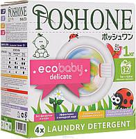 """Стиральный порошок Posh One """"Ecobaby Delicate"""" для детской одежды и деликатных тканей 1 кг (928802)"""