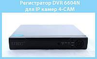 SALE!Регистратор DVR 6604N для IP камер 4-CAM