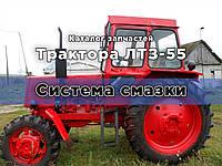 Каталог запчастей тракторов ЛТЗ-55А, ЛТЗ-55АН, ЛТЗ-55, ЛТЗ-55Н | Система смазки