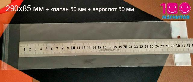 Полипропиленовые пакеты с еврослотом и клейкой лентой. Размер 290х85 мм