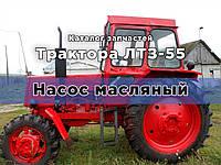 Каталог запчастей тракторов ЛТЗ-55А, ЛТЗ-55АН, ЛТЗ-55, ЛТЗ-55Н | Насос масляный с трубой приемника ЛТЗ-55