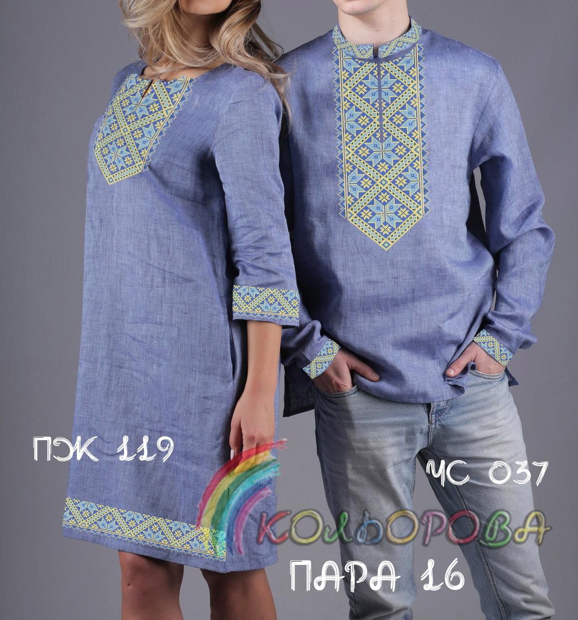 Парні вишиванки Пара 16  продажа 37ae75fbf8a63