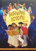 Біблійні історії на ніч. Найкращий спосіб завершити день (артикул 3047)