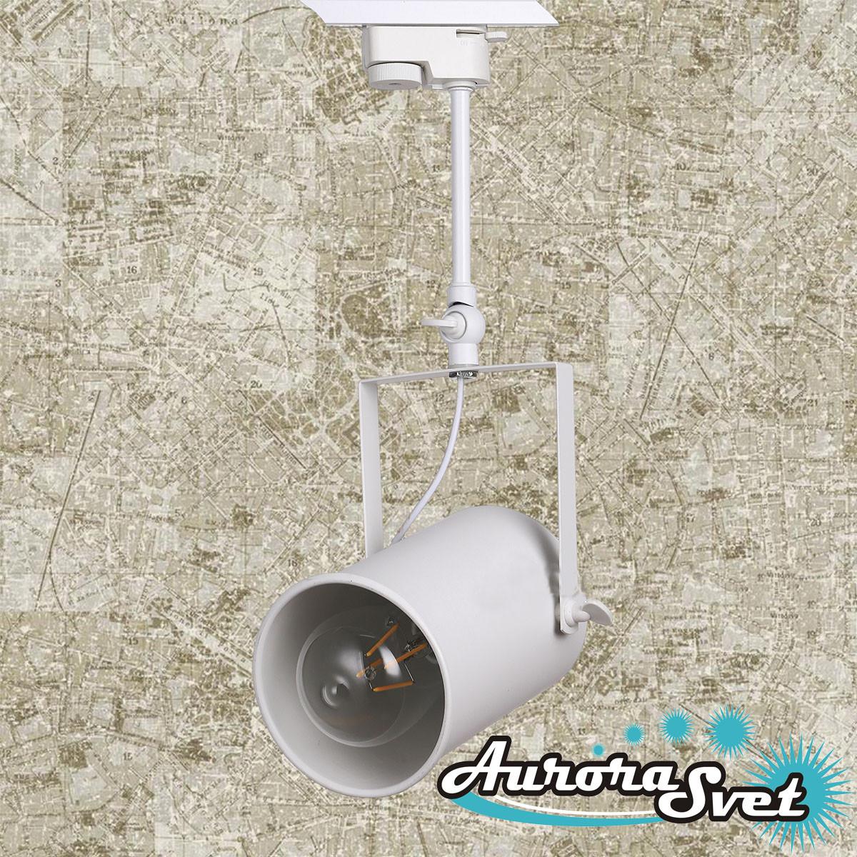 Прожектор трековый AS-230 белый. LED светильник. Светодиодный светильник.
