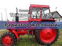 Каталог запчастей тракторов ЛТЗ-55А, ЛТЗ-55АН, ЛТЗ-55, ЛТЗ-55Н | Радиатор масляный ЛТЗ-55