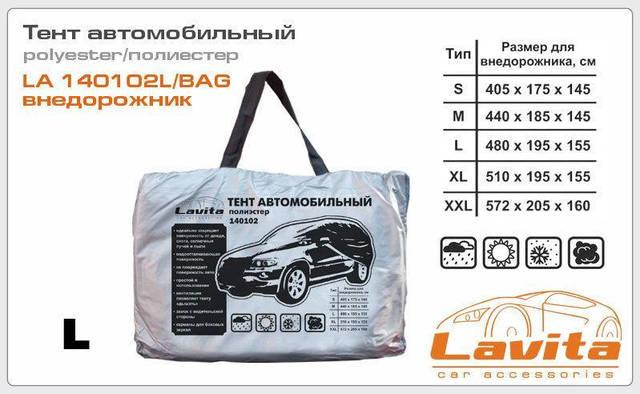 Автомобильный тент L джип Lavita 480x195x155