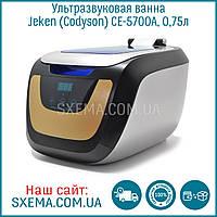Ультразвуковая ванна Jeken (Codyson) СЕ-5700А, 0,75л, 50Вт