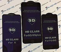 Защитное стекло 9D BLUE LIGHT (2,5D полный проклей) для iPhone 8 black