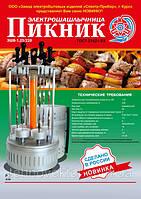 Электрошашлычница Пикник ЭШВ-1,25/220, фото 1