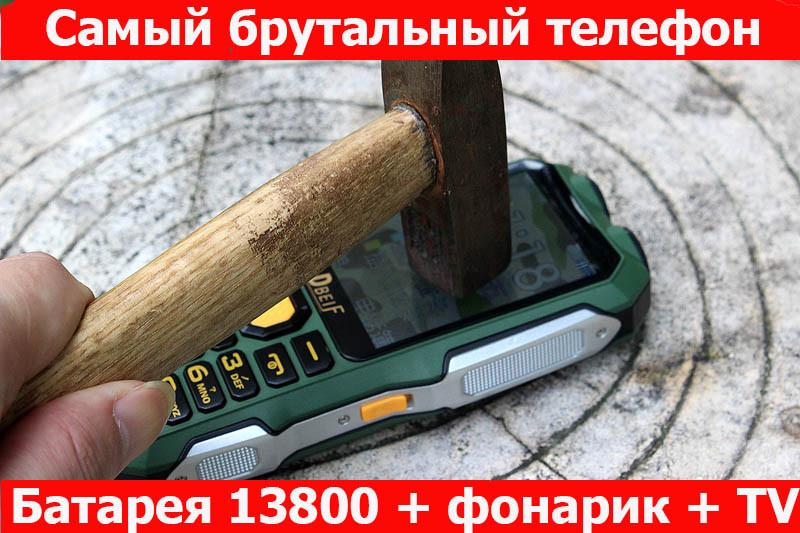 Противоударный телефон Land Rover D2016 - батарея 13800, 2 фонарика, Тв, громкий динамик