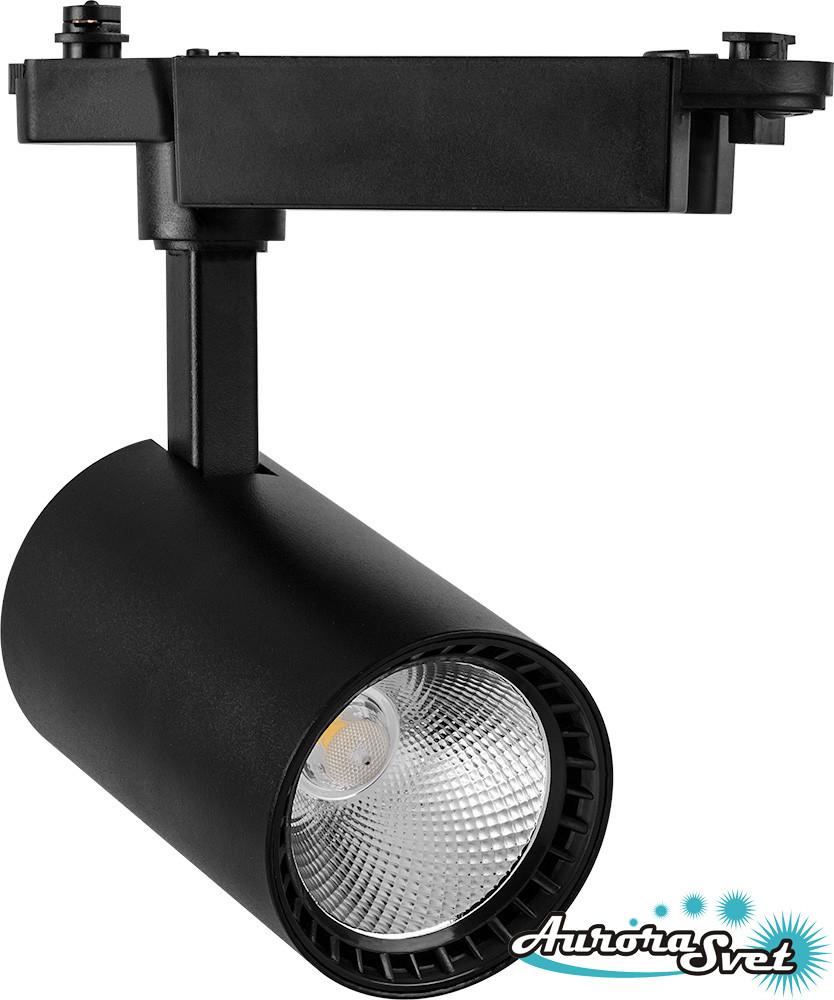 Прожектор трековый AS-250 чёрный. LED светильник. Светодиодный светильник.