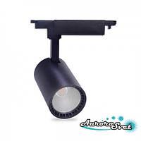 Прожектор трековый AS-260 чёрный 30 Вт. LED светильник. Светодиодный светильник., фото 1