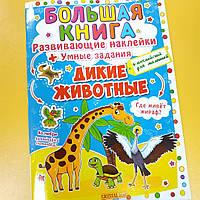 """Книга """"Большая книга. Развивающие наклейки. Умные задания. Дикие животные"""""""
