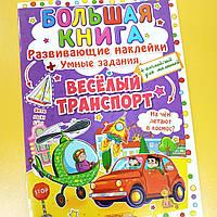 """Книга """"Большая книга. Развивающие наклейки. Умные задания. Веселый транспорт"""""""