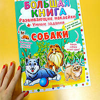 """Книга """"Большая книга. Развивающие наклейки. Умные задания. Собаки"""""""