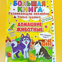 """Книга """"Большая книга. Развивающие наклейки. Умные задания. Домашние животные"""""""
