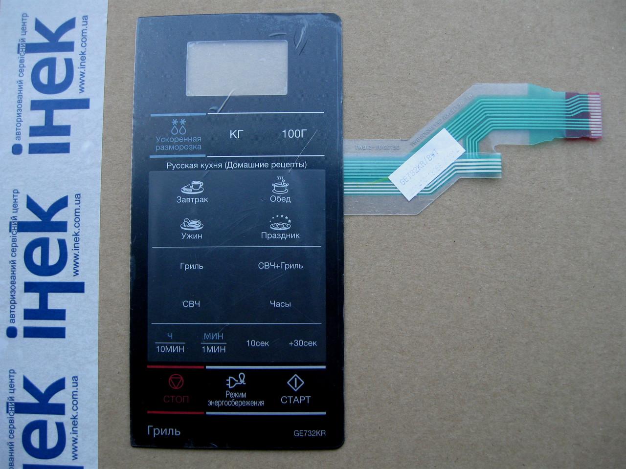 Мембрана управления микроволновой печи Samsung DE34-00386H