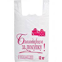 Пакет майка Благодарим за покупку 27х50 (100шт)