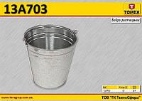 Ведро оцинкованное для раствора 12л,  TOPEX  13A703