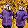 Куртка зимняя с меховой отделкой для крупных женщин, с 42 по 82 размер