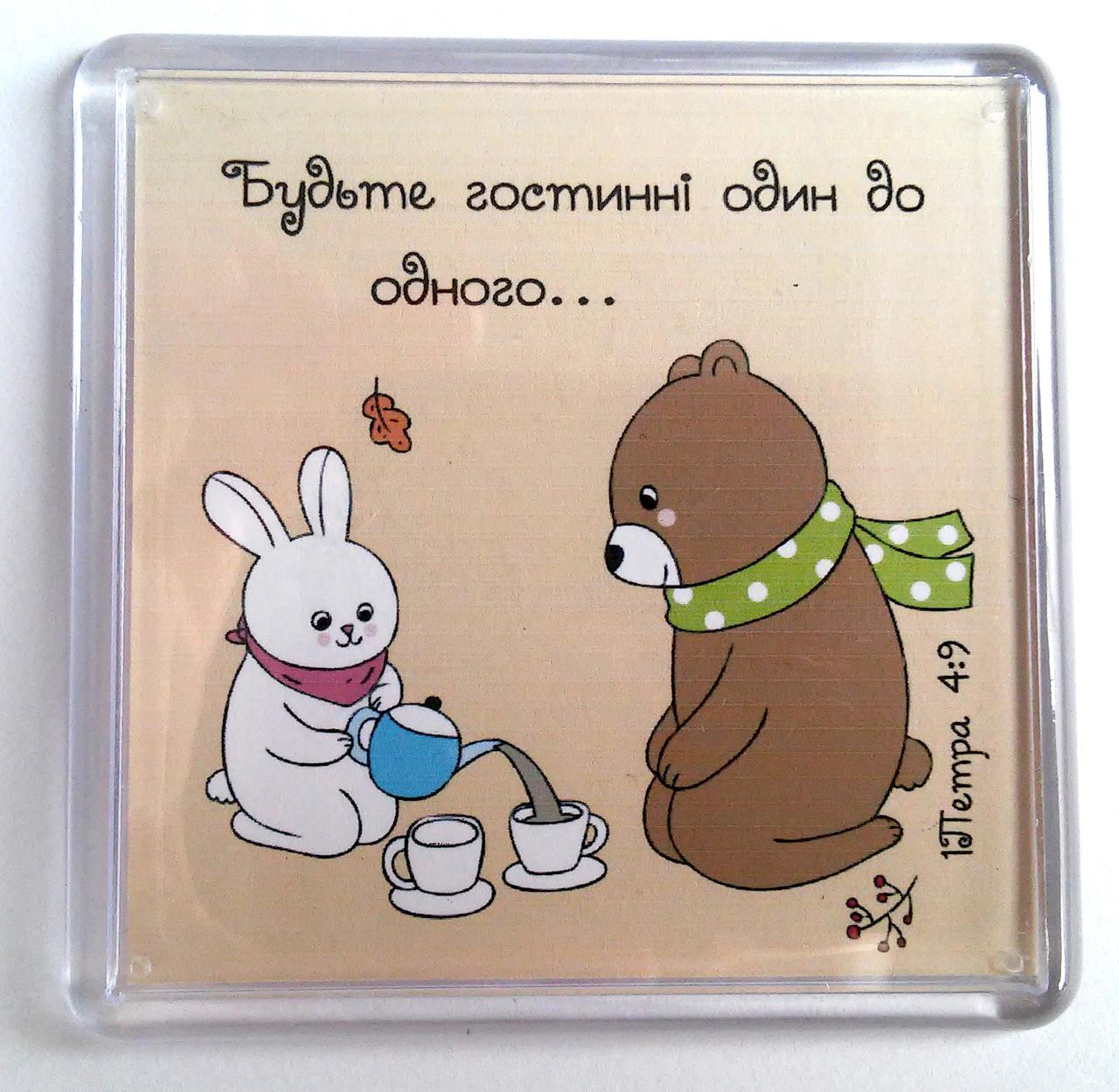 Магніт: Будьте гостинні один до одного...
