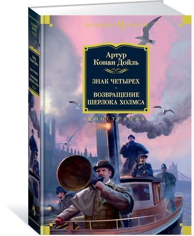 """А.К. Дойль """"Знак четырёх. Возвращение Шерлока Холмса. Том 3"""" (с иллюстрациями, подарочное издание)"""