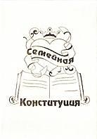 """Свадебный диплом """"Конституція молодої сім'ї"""""""