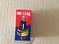 Датчик давления воздуха аварийный ММ 124Д