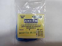 Диски шлифовальные с металлической втулкой для снятия излишков материалы d=14мм №1.731