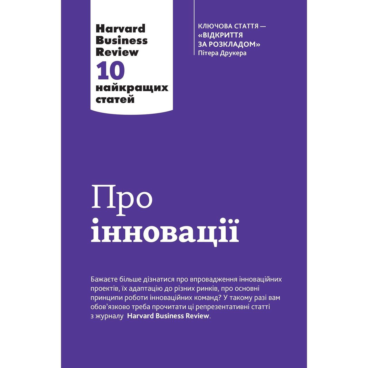 Книга Про інновації. Harvard Business Review: 10 найкращих статей