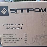 Металорез Элпром 355-2650